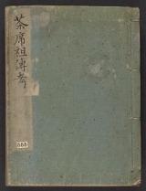 Cover of Chaseki bokuhō soden kō tsuketari bokuseki kantei