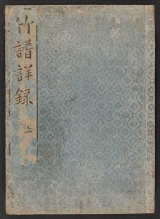 Cover of Chikufu shōroku v. 1