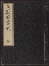 Cover of Chōjū ryakugashiki