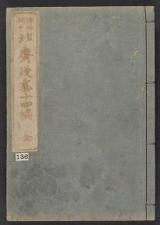 Cover of Denshin kaishu Hokusai manga v. 14