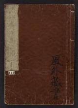 Cover of Denshin kaishu Hokusai manga v. 3