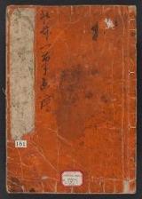 Cover of [Denshin kaishu Ippitsu gafu]