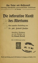 Cover of Die dekorative kunst des altertums