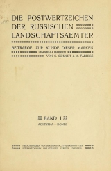 Cover of Die Postwertzeichen der russischen Landschaftsaemter