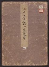Cover of Edo meisho Sumida ichiran