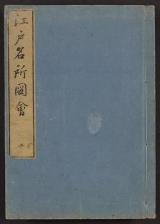 Cover of Edo meisho zue v. 5