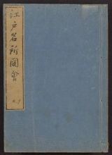 """Cover of """"Edo meisho zue v. 9"""""""