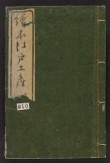 Cover of Ehon Edo miyage v. 5