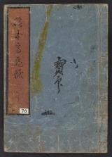 Cover of Ehon Komagatake v. 3
