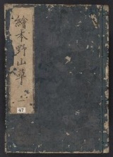 Cover of Ehon noyamagusa v. 1