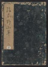 Cover of Ehon noyamagusa v. 2