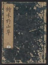 Cover of Ehon noyamagusa v. 3