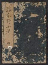 Cover of Ehon noyamagusa v. 4