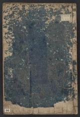 Cover of [Ehon seirō bijin awase]