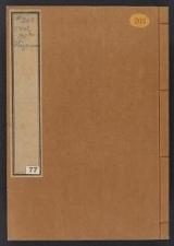 Cover of [Ehon yotsu no toki]