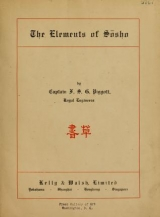 Cover of The elements of sōsho