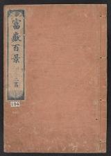 Cover of Fugaku hyakkei v. 2