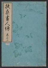 Cover of Fusō gajinden v. 2