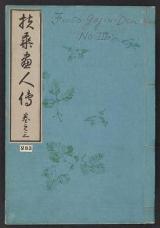 Cover of Fusol, gajinden v. 3