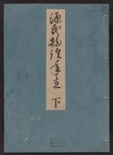 Cover of Genji monogatari Kogetsusho v. 5