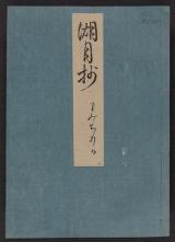 Cover of Genji monogatari Kogetsusho v. 12