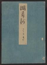 Cover of Genji monogatari Kogetsusho v. 15