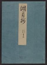Cover of Genji monogatari Kogetsusho v. 17
