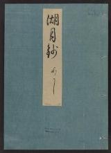 Cover of Genji monogatari Kogetsusho v. 18