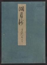 Cover of Genji monogatari Kogetsusho v. 19