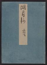 Cover of Genji monogatari Kogetsusho v. 1