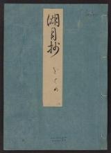 Cover of Genji monogatari Kogetsusho v. 26