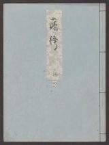 Cover of Genji monogatari v. 30