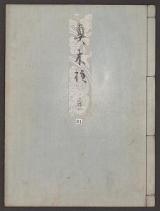 Cover of Genji monogatari v. 31