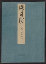 Cover of Genji monogatari Kogetsusho v. 32