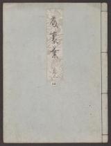 Cover of Genji monogatari v. 33