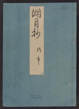 Cover of Genji monogatari Kogetsusho v. 34