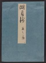 Cover of Genji monogatari Kogetsusho v. 35