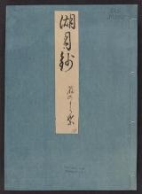 Cover of Genji monogatari Kogetsusho v. 38
