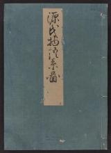 Cover of Genji monogatari Kogetsusho v. 3