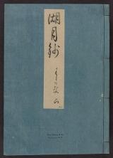 Cover of Genji monogatari Kogetsusho v. 40
