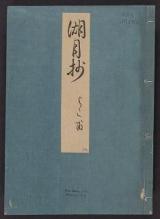 Cover of Genji monogatari Kogetsusho v. 42