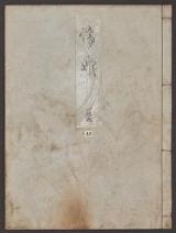 Cover of Genji monogatari v. 45