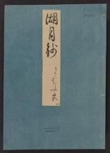 Cover of Genji monogatari Kogetsusho v. 48