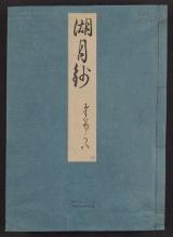 Cover of Genji monogatari Kogetsusho v. 50