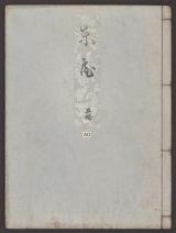 Cover of Genji monogatari v. 50