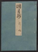Cover of Genji monogatari Kogetsusho v. 51
