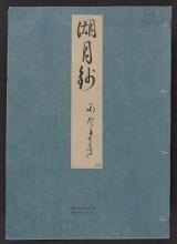 Cover of Genji monogatari Kogetsusho v. 53