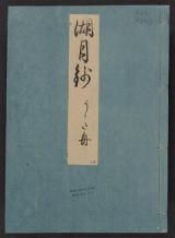 Cover of Genji monogatari Kogetsusho v. 57