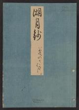 Cover of Genji monogatari Kogetsusho v. 60