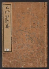 Cover of Gogyō kyōkashū